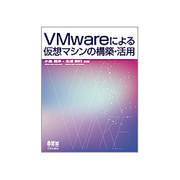 VMwareによる仮想マシンの構築・活用 [単行本]