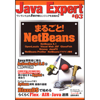 Java Expert〈#03〉 [単行本]