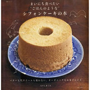 """まいにち食べたい""""ごはんのような""""シフォンケーキの本-バターも生クリームも使わない、オーガニックなお菓子レシピ(主婦と生活生活シリーズ) [ムックその他]"""