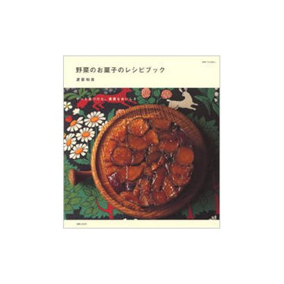 野菜のお菓子レシピブック-やっと見つけた、素直なおいしさ(別冊すてきな奥さん) [ムックその他]