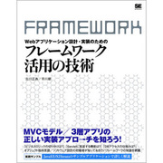 Webアプリケーション設計・実装のためのフレームワーク活用の技術 [単行本]