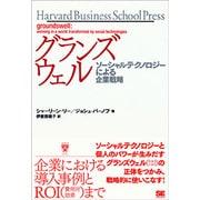 グランズウェル―ソーシャルテクノロジーによる企業戦略 [単行本]