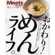 おかわり!めんライフ。-麺ライフは続くよ、どこまでも。ちゅるっと幸せ、京阪神のウマ麺230玉!(えるまがMOOK ミーツ・リージョナル別冊) [ムックその他]