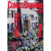 COMiCS・DRAWiNG NO.4 (2008)-漫画を描きたい、知りたい人のためのメイキングマガジン(SEIBUNDO Mook) [ムックその他]