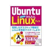 Ubuntu 基礎からのかんたんLinuxブック [単行本]