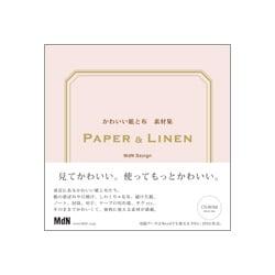かわいい紙と布 素材集 [単行本]