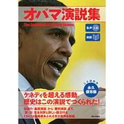 対訳 オバマ演説集 [単行本]