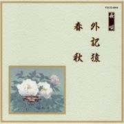 外記猿/春秋 (邦楽舞踊シリーズ 長唄)