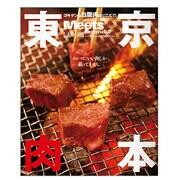 東京肉本-ゴキゲンな自腹肉はどこだ!?(えるまがMOOK ミーツ・リージョナル別冊) [ムックその他]