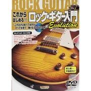 これからはじめる!!ロック・ギター入門Evolution―これだけは知っておきたい すべてが見て・弾けるDVD&CD付 [単行本]