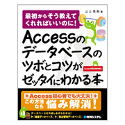 Accessのデータベースのツボとコツがゼッタイにわかる本―最初からそう教えてくれればいいのに!Access2007/2003対応 [単行本]