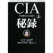 CIA秘録〈上〉―その誕生から今日まで [単行本]