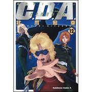 機動戦士ガンダムC.D.A.若き彗星の肖像 12(角川コミックス・エース 90-12) [コミック]
