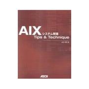 AIXシステム管理Tips & Technique [単行本]