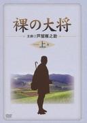 裸の大将 DVD-BOX 上巻