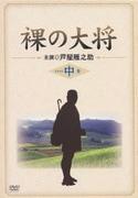 裸の大将 DVD-BOX 中巻