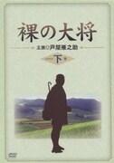 裸の大将 DVD-BOX 下巻