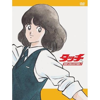 タッチ DVD COLLECTION2 [DVD]
