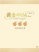 黄金のりんご DVD-BOX Ⅱ