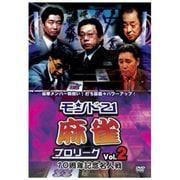 モンド21麻雀プロリーグ 10周年記念名人戦 Vol.2 [DVD]