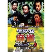 モンド21麻雀プロリーグ 10周年記念名人戦 Vol.3 [DVD]