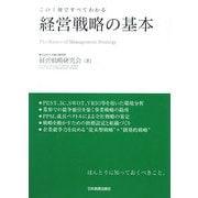 経営戦略の基本―この1冊ですべてわかる [単行本]