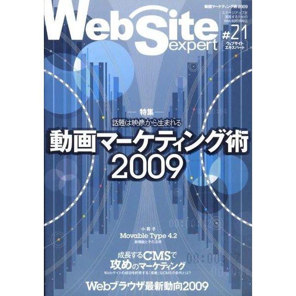 Web Site Expert #21 [単行本]
