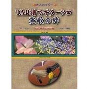 大人のギター TAB譜でギターソロ 演歌の絆