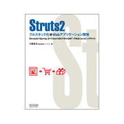 Struts2 フルスタック化&Webアプリケーション開発―Struts2+Spring2+Tiles+iBATIS+GWTで作るショッピングサイト [単行本]