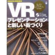 VR―プレゼンテーションと新しい街づくり [単行本]