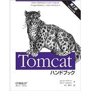 Tomcatハンドブック 第2版 [単行本]