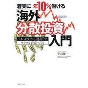 """着実に年10%儲ける「海外分散投資入門」―""""ほったらかし運用""""でラクラク資産づくり [単行本]"""