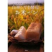 白神こだま酵母のお米パン―ノングルテンでふんわりやわらか [単行本]
