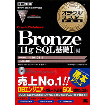 Bronze Oracle Database 11g SQL基礎1編(オラクルマスター教科書) [単行本]
