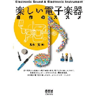 楽しい電子楽器―自作のススメ [単行本]