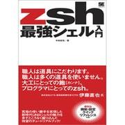 zsh最強シェル入門 [単行本]