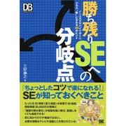 """勝ち残りSEへの分岐点―ノーリスクでハイリターン。プラス""""楽""""になれる25のヒント(DB Magazine SELECTION) [単行本]"""
