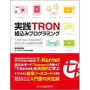 実践TRON組込みプログラミング-T-KernelとTeaboardで学ぶシステム構築の実際 [単行本]