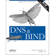 DNS & BIND 第5版 [単行本]