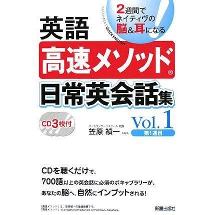 英語高速メソッド 日常英会話集〈Vol.1〉 [単行本]