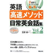 英語高速メソッド 日常英会話集〈Vol.2〉 [単行本]