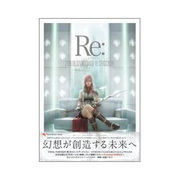Re:(riplai)-2008.08.02(DKΣ3713)-10.12(TGS2008)(エンターブレインムック) [ムックその他]