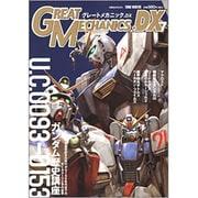 グレートメカニックDX 7 (2008 WINTER)(双葉社ムック) [ムックその他]