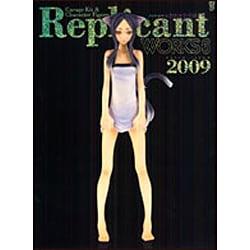 レプリカントワークス 6 2009-GarageKit&CharacterFigure(Bamboo Mook) [ムックその他]