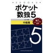ポケット数独5 中級篇 [新書]