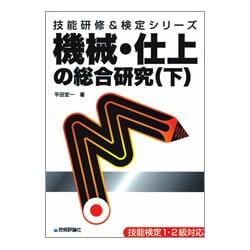 機械・仕上の総合研究〈下〉(技能研修&検定シリーズ) [単行本]