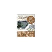 AutoCAD+Autodesk Impressionによる2D/3D建築プレゼンテーション入門 [単行本]
