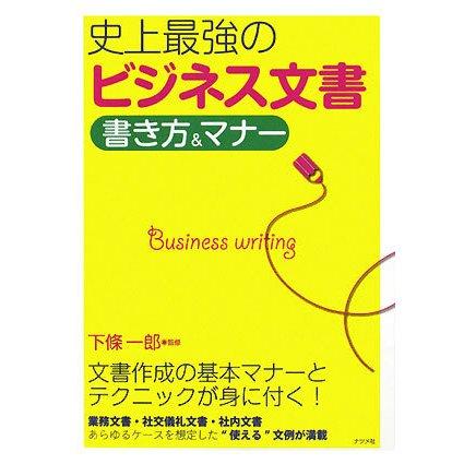 史上最強のビジネス文書書き方&マナー [単行本]