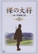 裸の大将 第5巻
