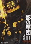 影の軍団Ⅱ COMPLETE DVD 弐巻